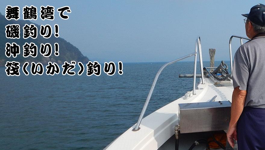 舞鶴湾で磯釣り!沖釣り!筏釣り!