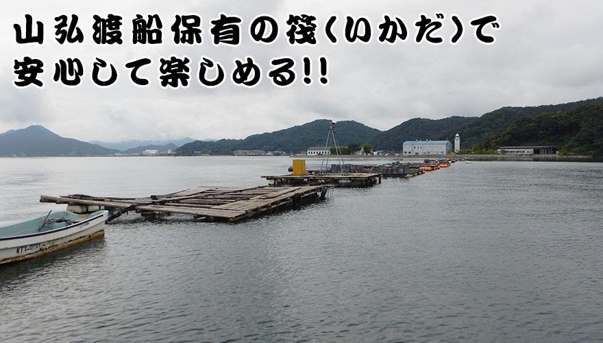 山弘渡船保有の筏で安心して楽しめる!!